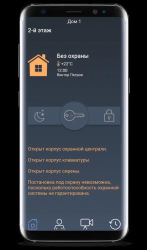 MAKS PRO - Сообщения - Охранная система сигнализаций