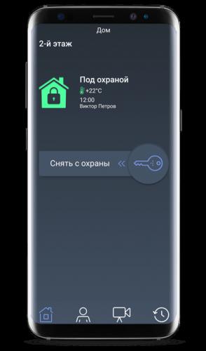 MAKS PRO - Снятие с охраны - Охранная система сигнализаций