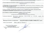 Декларация соответствия охранная система