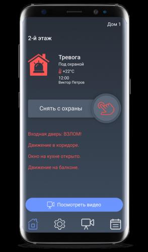 maks-pro-alarm-RU-min